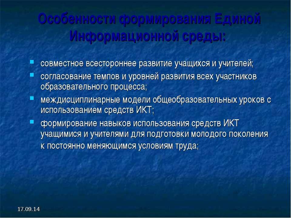 * Особенности формирования Единой Информационной среды: совместное всесторонн...