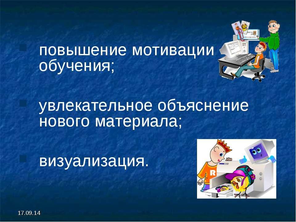 * повышение мотивации обучения; увлекательное объяснение нового материала; ви...