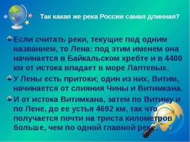 Так какая же река России самая длинная? Если считать реки, текущие под одним ...