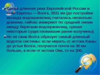 Самая длинная река Европейской России и всей Европы — Волга, 3531 км (до пост...