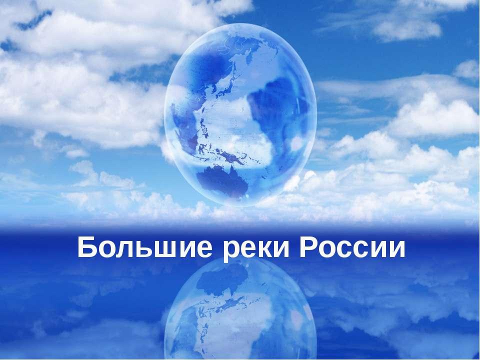 Большие реки России
