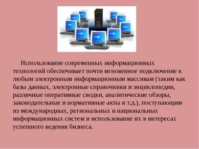 Использование современных информационных технологий обеспечивает почти мгнове...