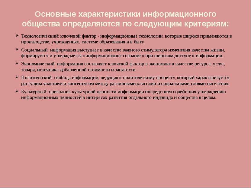Основные характеристики информационного общества определяются по следующим кр...