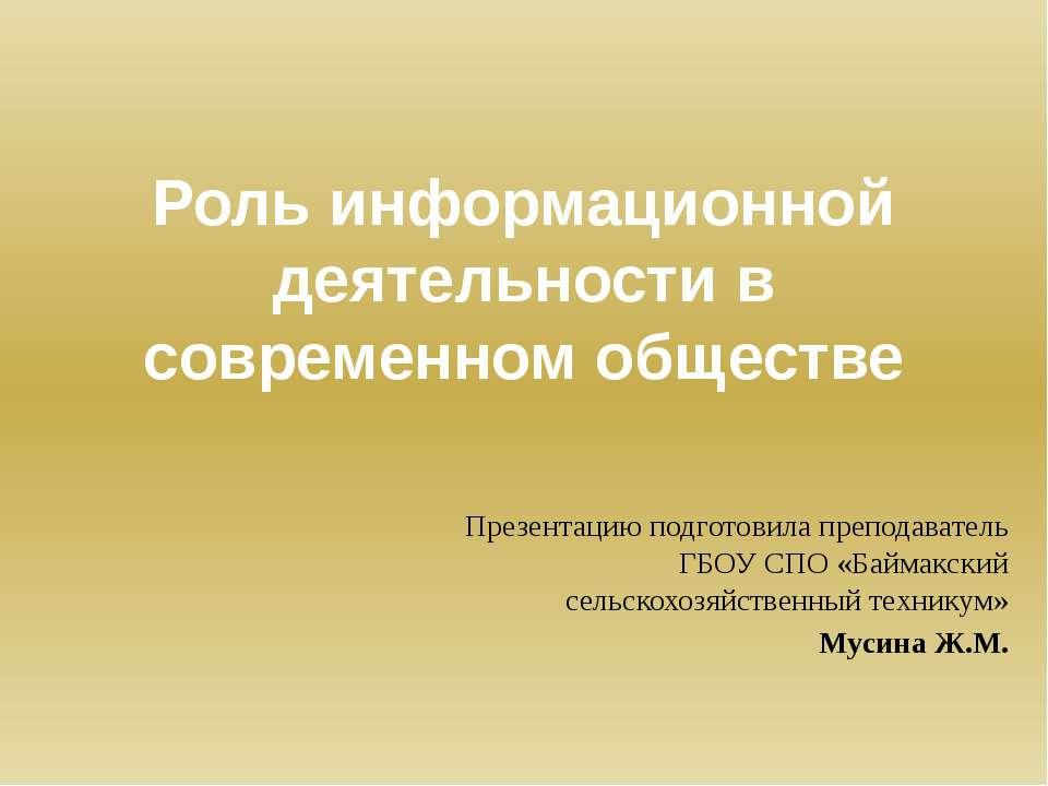 Роль информационной деятельности в современном обществе Презентацию подготови...