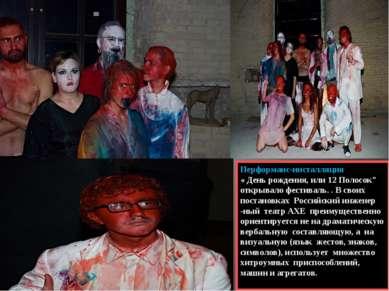 """Перформанс-инсталляция « День рождения, или 12 Полосок"""" открывало фестиваль. ..."""