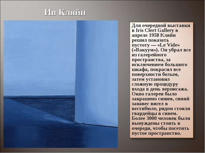 Ив Кляйн