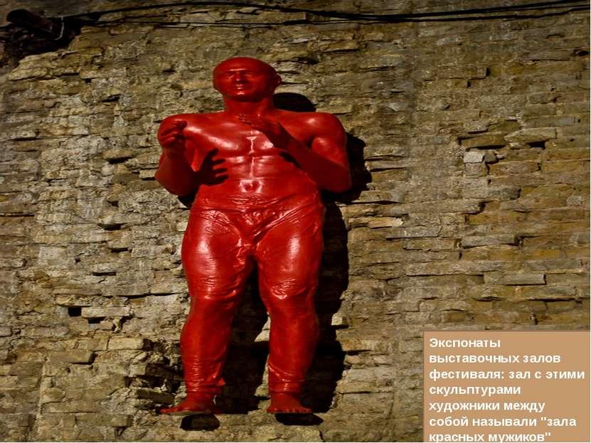 Экспонаты выставочных залов фестиваля: зал с этими скульптурами художники меж...