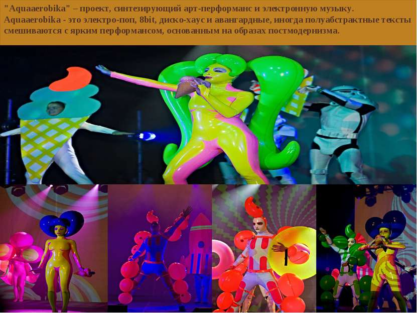 """Aquaaerobika"" – проект, синтезирующий арт-перформанс и электронную музыку. A..."