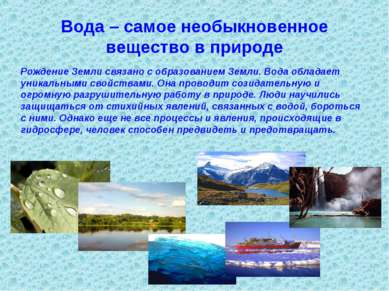 Вода – самое необыкновенное вещество в природе Рождение Земли связано с образ...