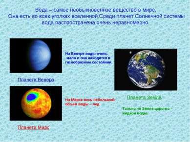 Вода – самое необыкновенное вещество в мире. Она есть во всех уголках вселенн...