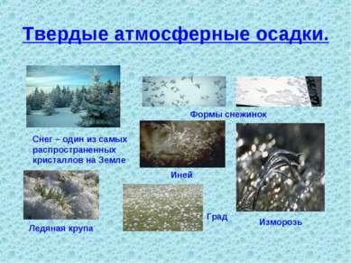 Твердые атмосферные осадки. Снег – один из самых распространенных кристаллов ...