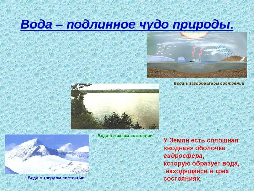 Вода – подлинное чудо природы. У Земли есть сплошная «водная» оболочка гидрос...