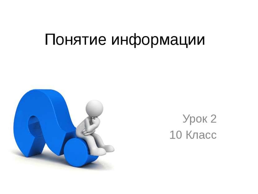 Понятие информации Урок 2 10 Класс