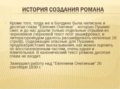"""Кроме того, тогда же в Болдино была написана и десятая глава """"Евгения Онегина..."""