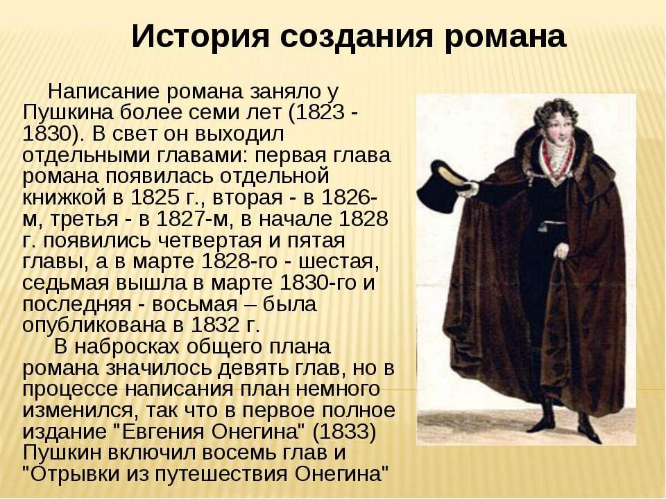 История создания романа Написание романа заняло у Пушкина более семи лет (182...