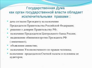 Государственная Дума как орган государственной власти обладает исключительным...