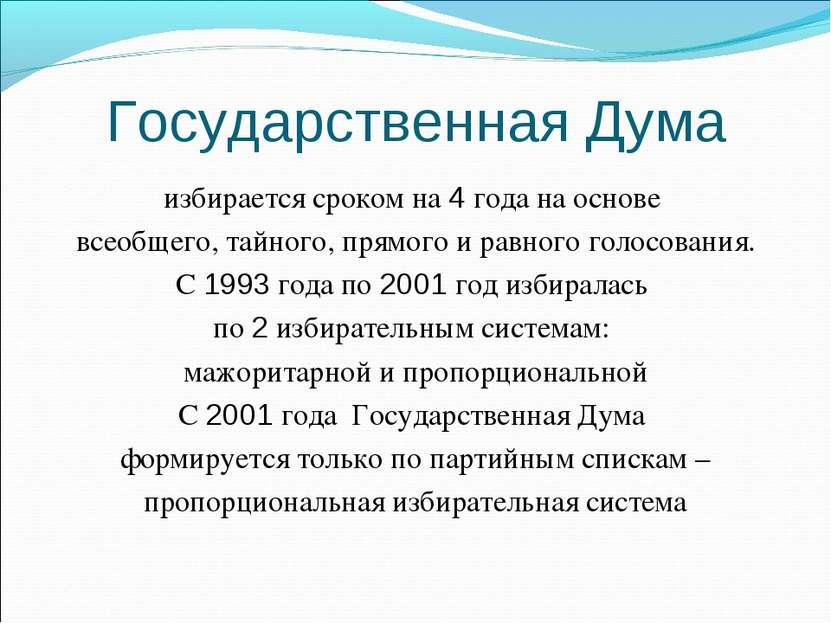 Государственная Дума избирается сроком на 4 года на основе всеобщего, тайного...
