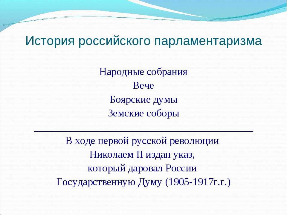 История российского парламентаризма Народные собрания Вече Боярские думы Земс...