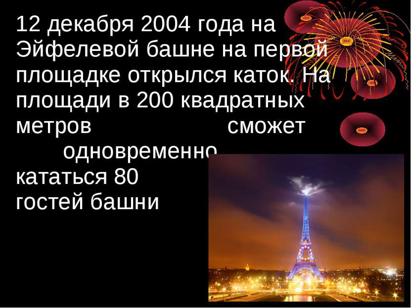 12 декабря 2004 года на Эйфелевой башне на первой площадке открылся каток. На...