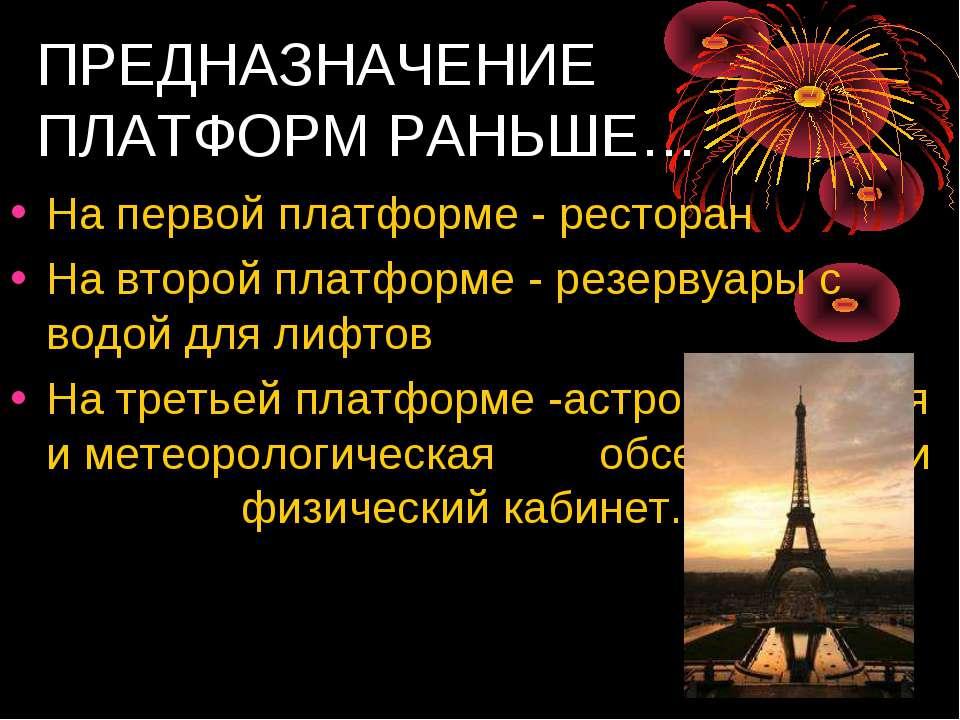 ПРЕДНАЗНАЧЕНИЕ ПЛАТФОРМ РАНЬШЕ… На первой платформе - ресторан На второй плат...