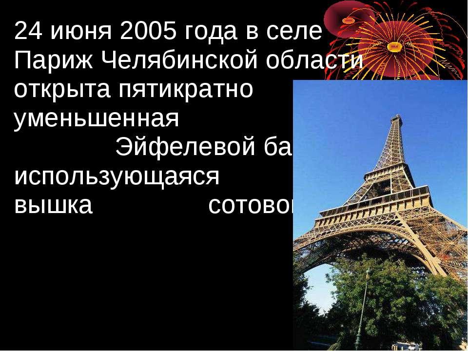 24 июня 2005 года в селе Париж Челябинской области открыта пятикратно уменьше...