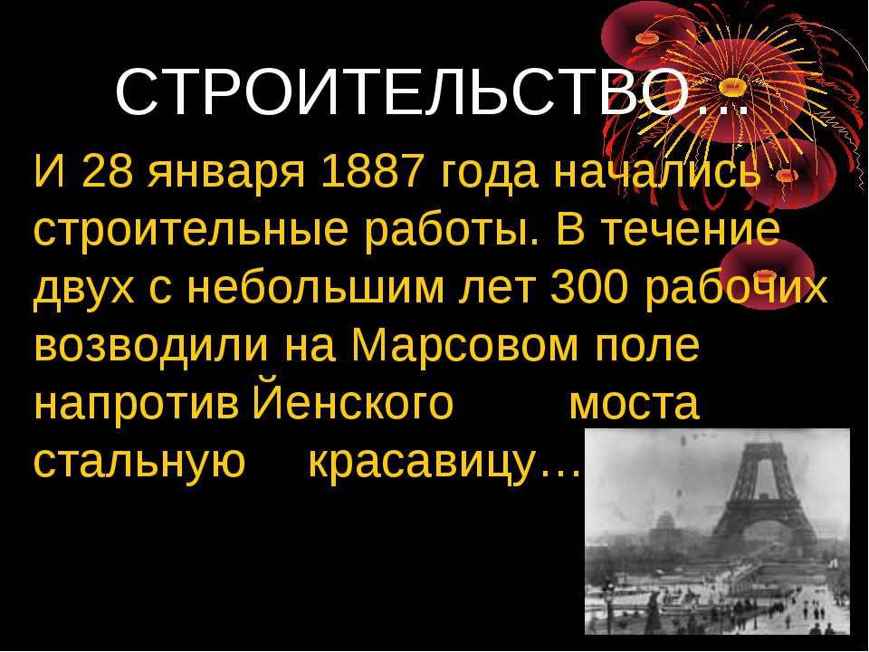 СТРОИТЕЛЬСТВО… И 28 января 1887 года начались строительные работы. В течение ...
