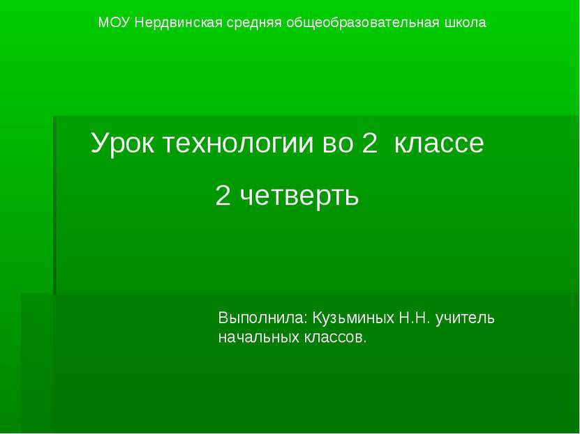 МОУ Нердвинская средняя общеобразовательная школа Урок технологии во 2 классе...
