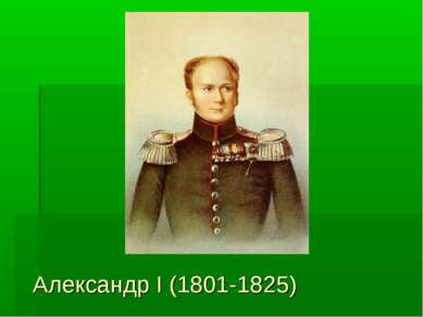 Александр I (1801-1825)