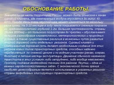 ОБОСНОВАНИЕ РАБОТЫ. Значительная часть территории России может быть отнесена ...