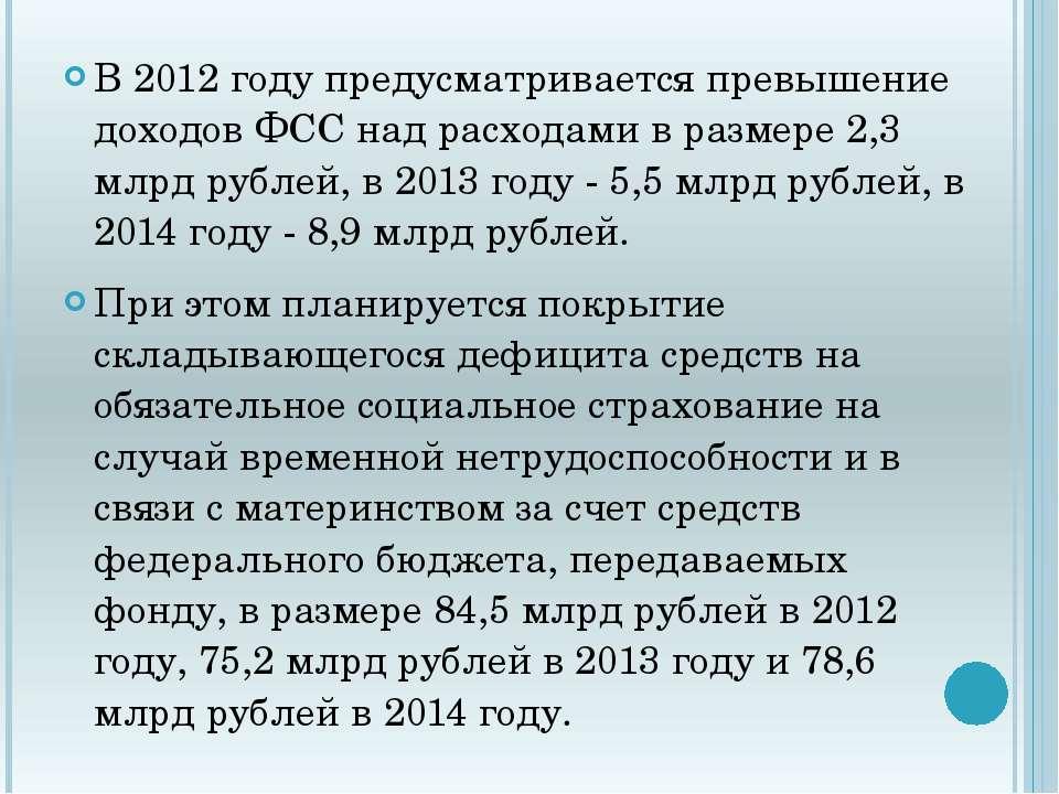 В 2012 году предусматривается превышение доходов ФСС над расходами в размере ...