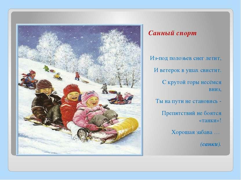 Санный спорт Из-под полозьев снег летит, И ветерок в ушах свистит. С крутой г...
