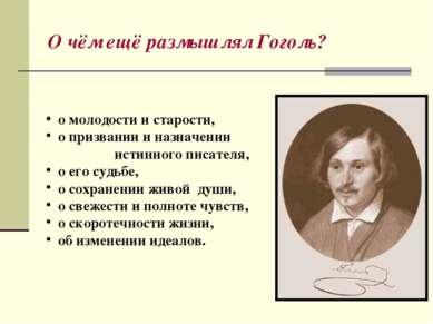 О чём ещё размышлял Гоголь? о молодости и старости, о призвании и назначении ...