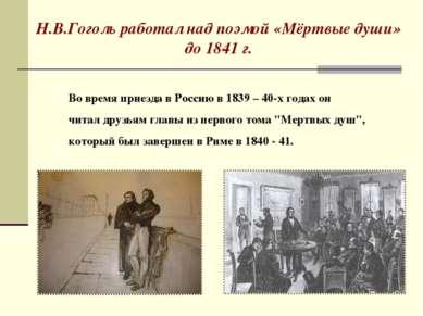 Н.В.Гоголь работал над поэмой «Мёртвые души» до 1841 г. «Мёртвые души» Во вре...