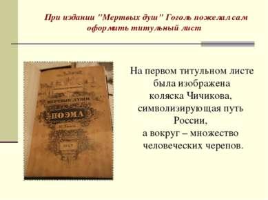"""При издании """"Мертвых душ"""" Гоголь пожелал сам оформить титульный лист На перво..."""