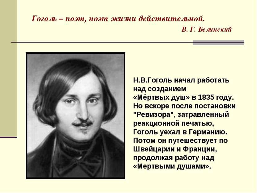 Гоголь – поэт, поэт жизни действительной. В. Г. Белинский Н.В.Гоголь начал ра...
