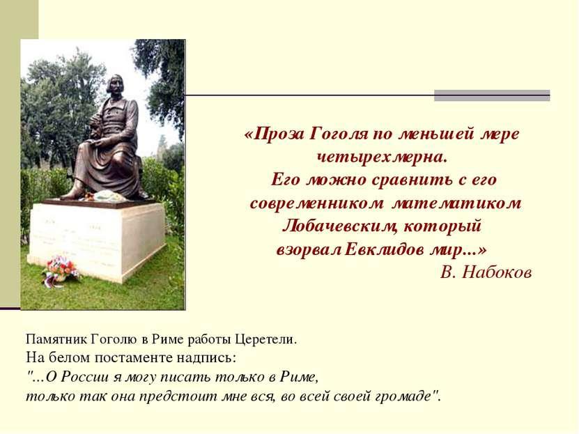 «Проза Гоголя по меньшей мере четырехмерна. Его можно сравнить с его современ...