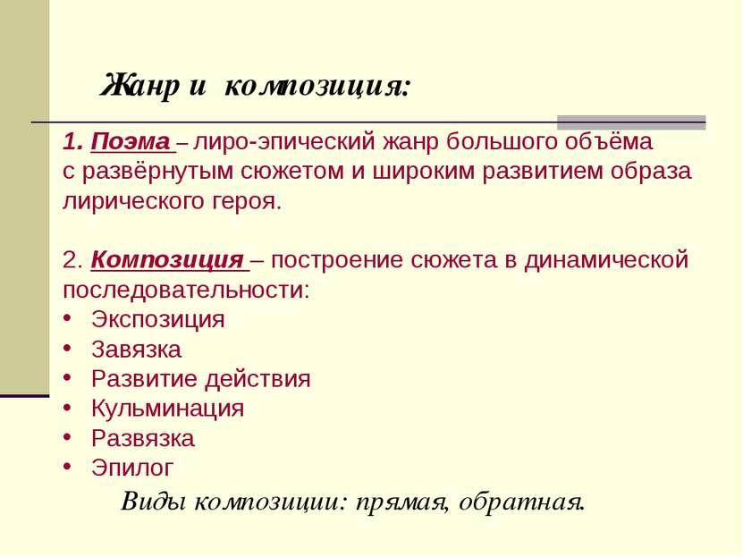 Словарь Жанр и композиция: Поэма – лиро-эпический жанр большого объёма с разв...