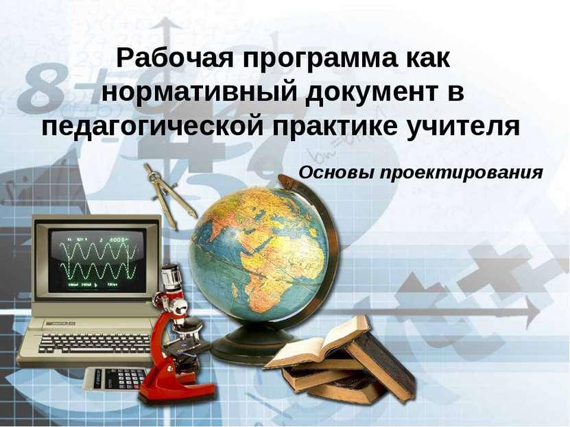 Рабочая программа как нормативный документ в педагогической практике учителя ...