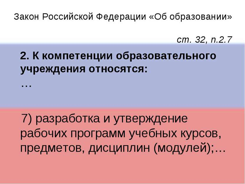 Закон Российской Федерации «Об образовании» ст. 32, п.2.7 2. К компетенции об...