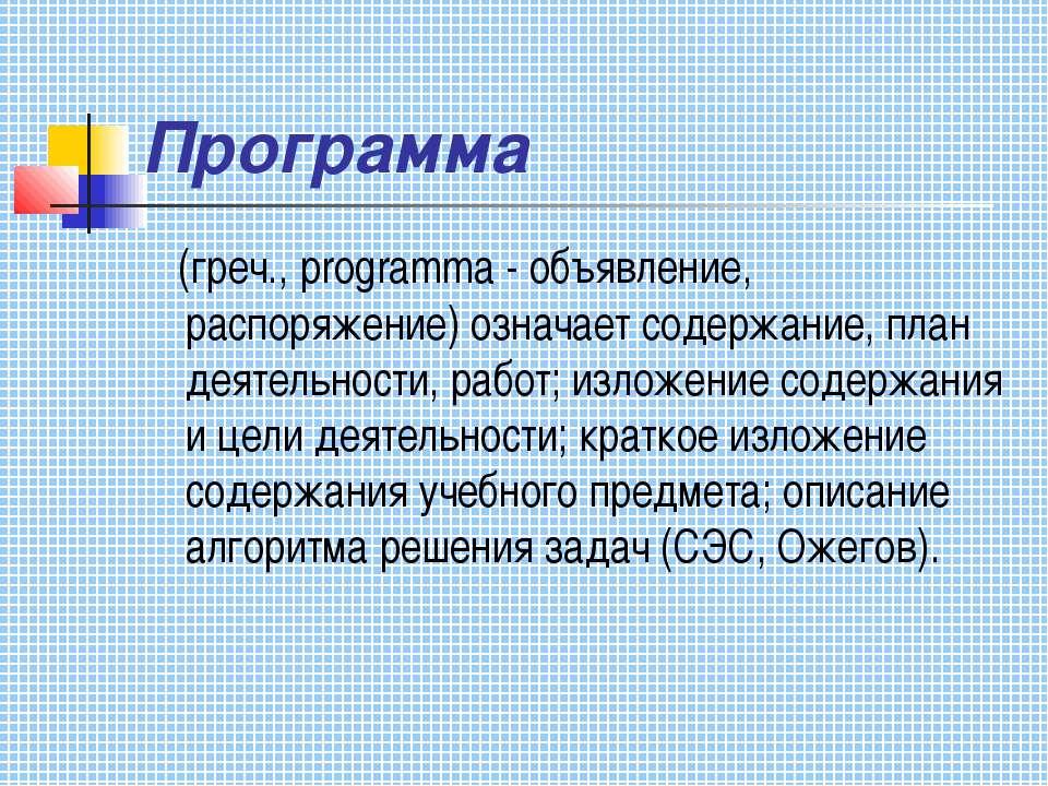 Программа (греч., programma - объявление, распоряжение) означает содержание, ...