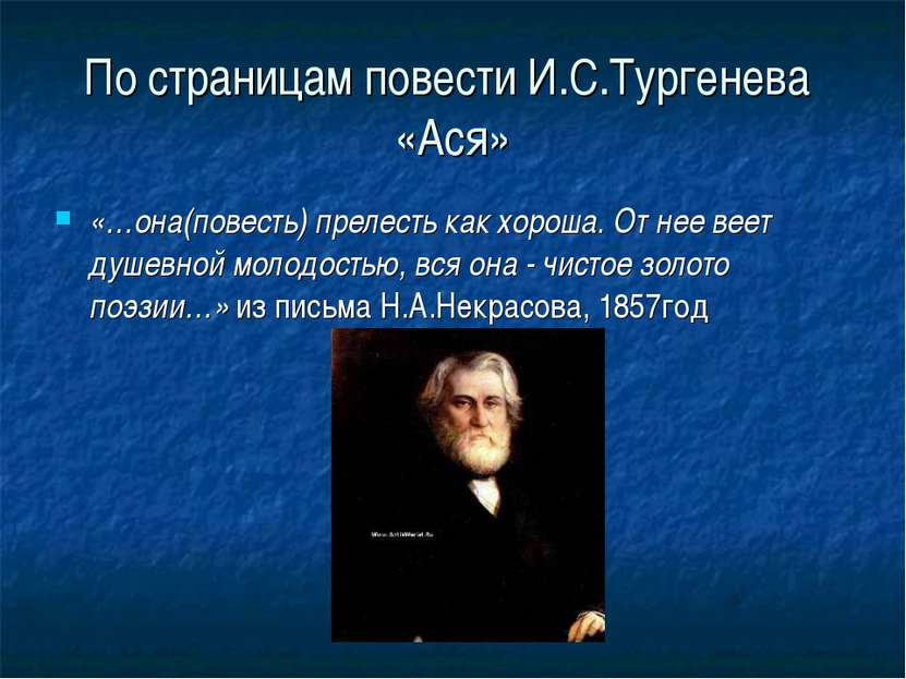 По страницам повести И.С.Тургенева «Ася» «…она(повесть) прелесть как хороша. ...
