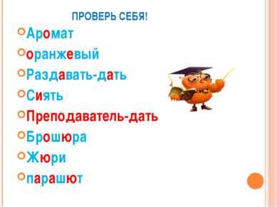 ПРОВЕРЬ СЕБЯ! Аромат оранжевый Раздавать-дать Сиять Преподаватель-дать Брошюр...