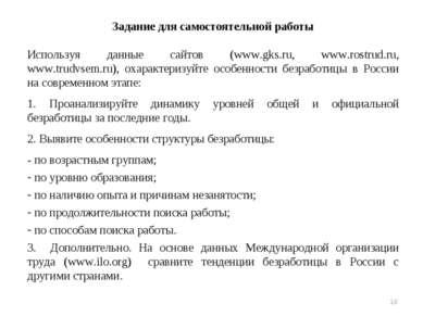 * Задание для самостоятельной работы Используя данные сайтов (www.gks.ru, www...
