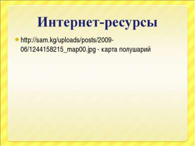 http://sam.kg/uploads/posts/2009-06/1244158215_map00.jpg - карта полушарий