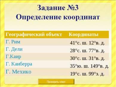 Проверить ответ 41°с. ш. 12°в. д. 28°с. ш. 77°в. д. 30°с. ш. 31°в. д. 35°ю. ш...