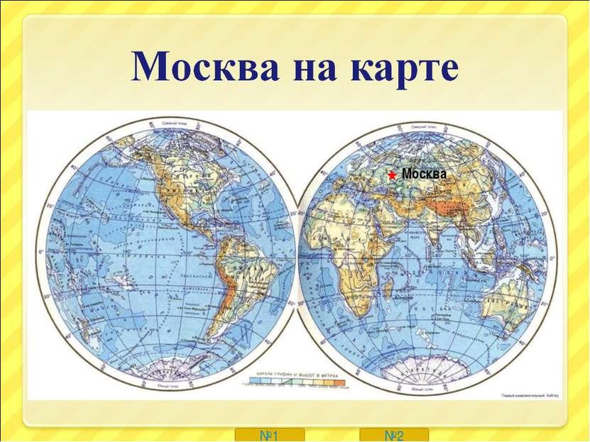 №1 №2 Москва