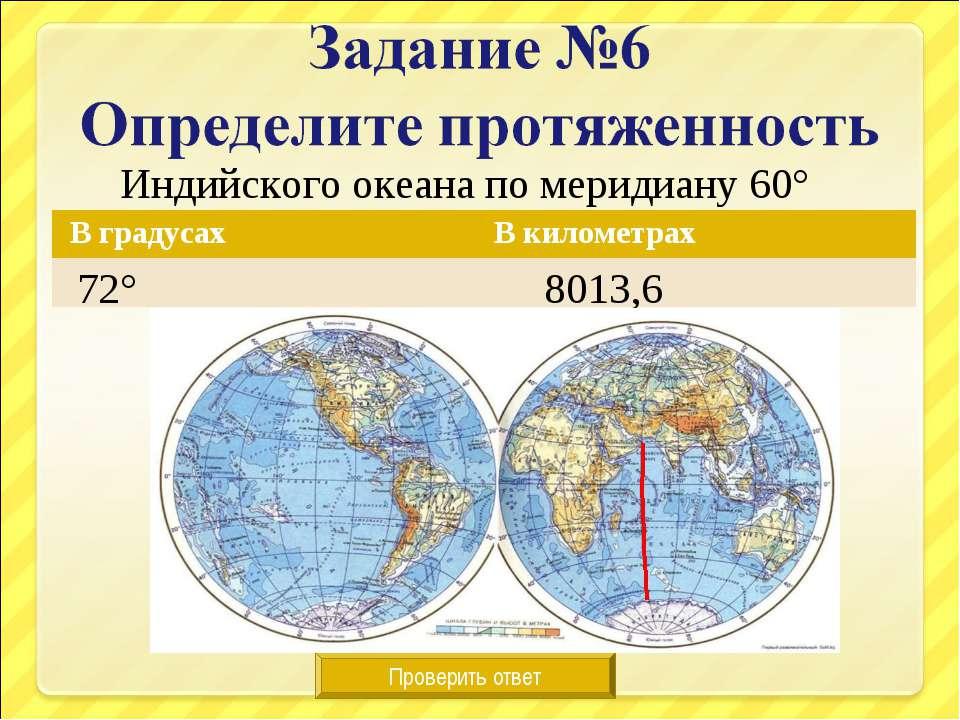 Индийского океана по меридиану 60° Проверить ответ 72° 8013,6 В градусах В ки...