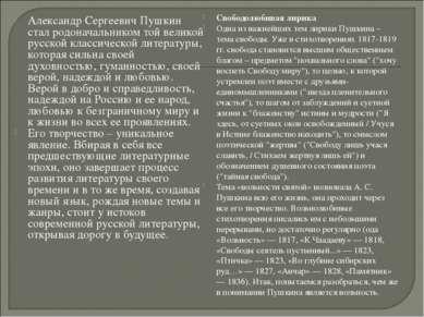 Александр Сергеевич Пушкин стал родоначальником той великой русской классичес...