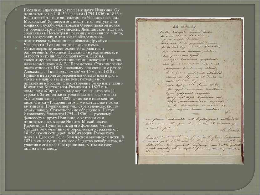 Послание адресовано старшему другу Пушкина. Он познакомился с П.Я. Чаадаевым ...