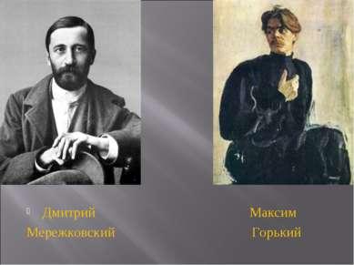 Дмитрий Максим Мережковский Горький